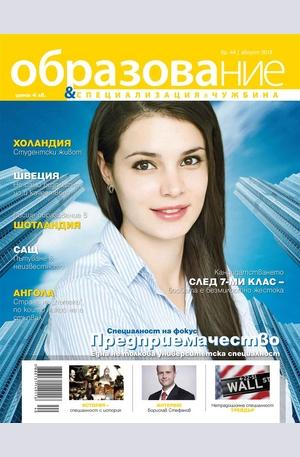 е-списание - Образование - брой 44/2013