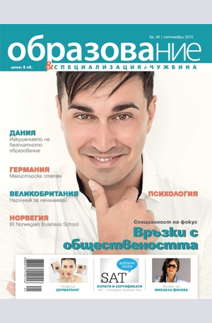 е-списание - Образование - брой 45/2013