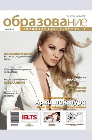 е-списание - Образование - брой 46/2013