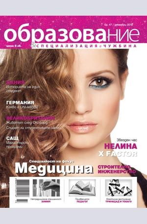 е-списание - Образование - брой 47/2013