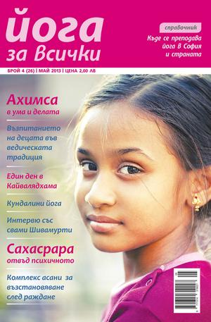 е-списание - Йога за всички - брой 4/2013