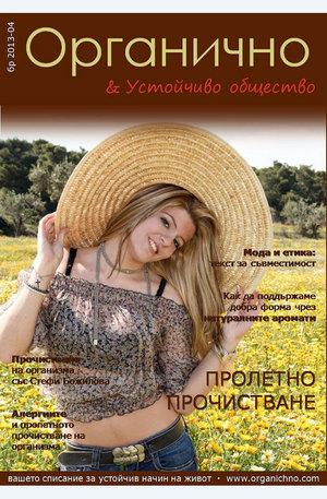 е-списание - Органично - брой 4/2013
