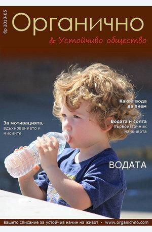 е-списание - Органично - брой 5/2013
