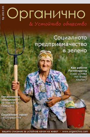 е-списание - Органично - брой 6/2013
