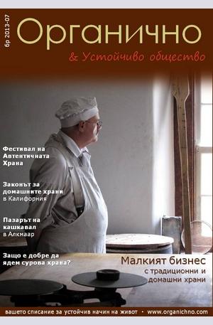 е-списание - Органично - брой 7/2013