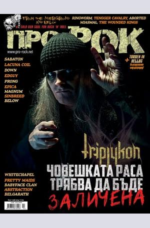 е-списание - Про-Рок - брой 112/2014