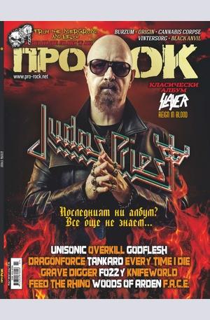 е-списание - Про-Рок - брой 115/2014