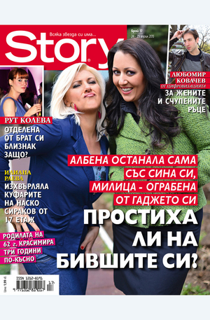 е-списание - Story - брой 17/2013