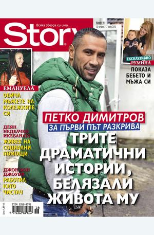 е-списание - Story- брой 18/2013