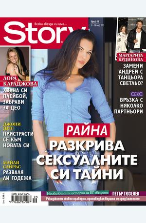 е-списание - Story - брой 19/2013