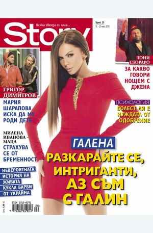е-списание - Story - брой 20/2013