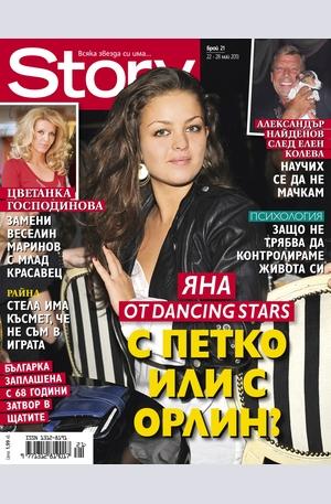 е-списание - Story - брой 21/2013
