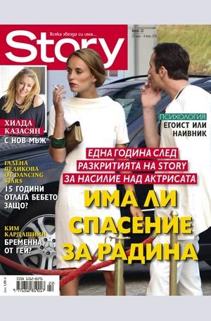 е-списание - Story - брой 22/2013