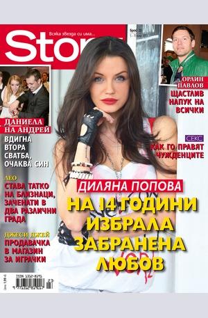е-списание - Story - брой 23/2013