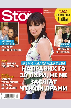 е-списание - Story - брой 24/2013