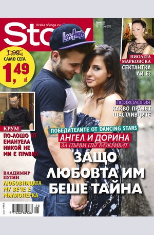 е-списание - Story - брой 25/2013