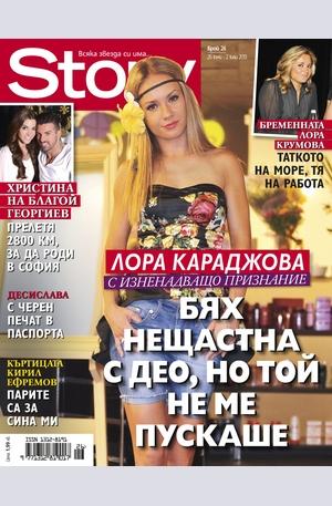 е-списание - Story - брой 26/2013