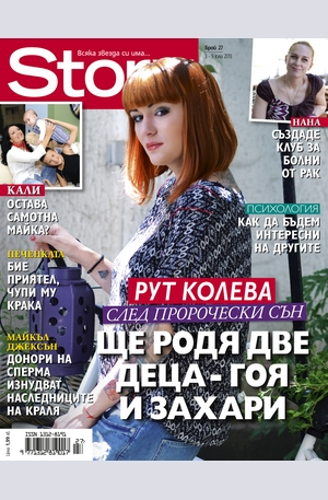 е-списание - Story - брой 27/2013