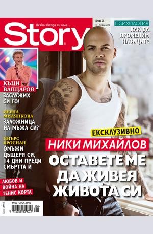 е-списание - Story - брой 28/2013