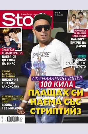 е-списание - Story - брой 29/2013