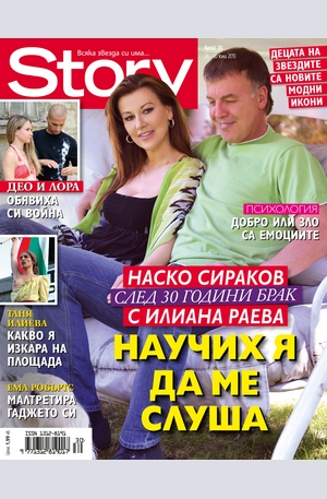 е-списание - Story - брой 30/2013