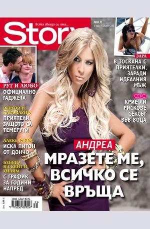 е-списание - Story - брой 31/2013