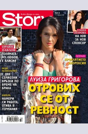 е-списание - Story - брой 32/2013