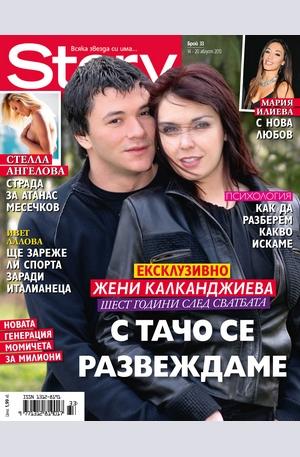 е-списание - Story - брой 33/2013