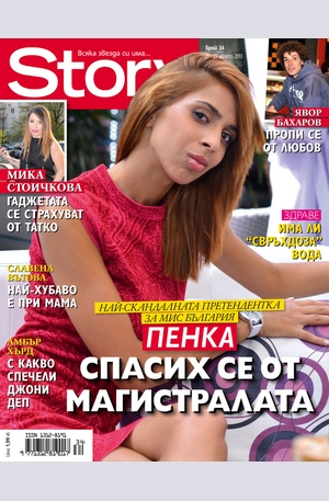 е-списание - Story - брой 34/2013