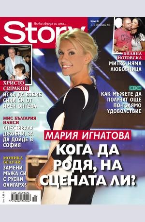 е-списание - Story - брой 36/2013