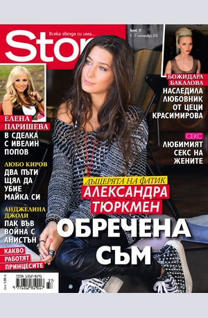 е-списание - Story - брой 37/2013