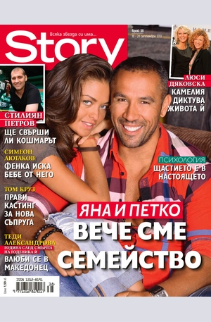 е-списание - Story - брой 38/2013