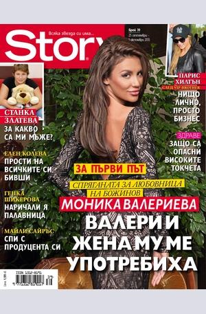 е-списание - Story - брой 39/2013