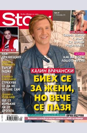 е-списание - Story - брой 40/2013