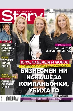 е-списание - Story - брой 42/2013