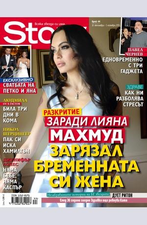 е-списание - Story - брой 44/2013