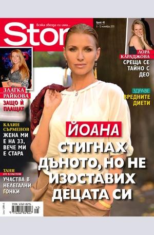 е-списание - Story - брой 45/2013