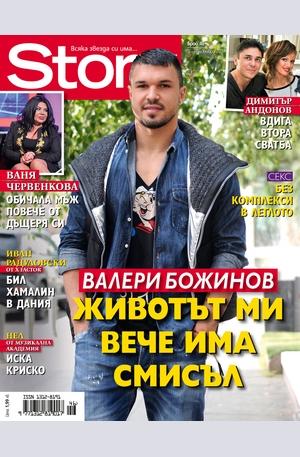е-списание - Story - брой 46/2013