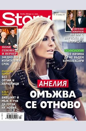 е-списание - Story - брой 47/2013