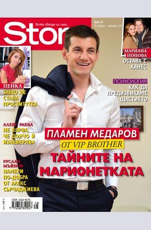 е-списание - Story - брой 48/2013