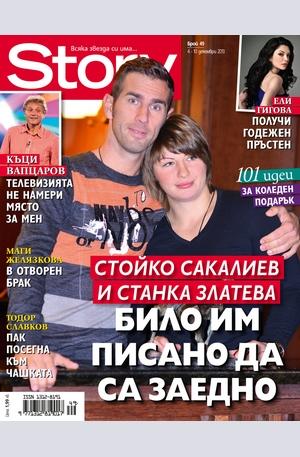 е-списание - Story - брой 49/2013