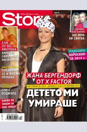 е-списание - Story - брой 50/2013