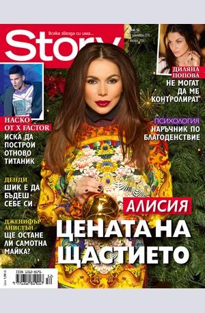 е-списание - Story - брой 52/2013