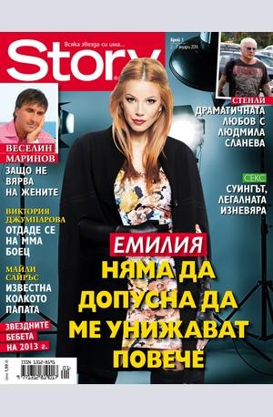 е-списание - Story - брой 1/2014