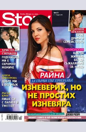 е-списание - Story - брой 10/2014