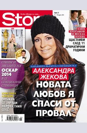 е-списание - Story - брой 11/2014
