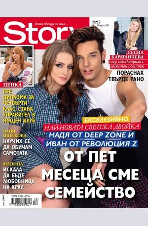е-списание - Story - брой 12/2014