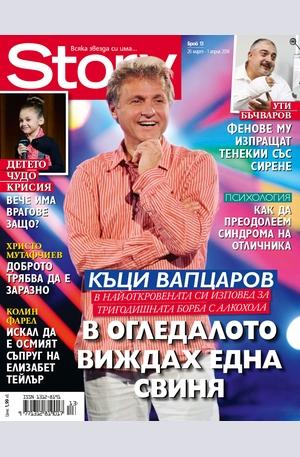е-списание - Story - брой 13/2014