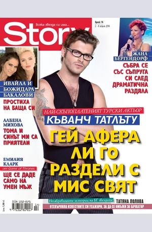 е-списание - Story - брой 14/2014