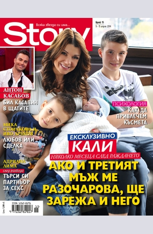 е-списание - Story - брой 15/2014